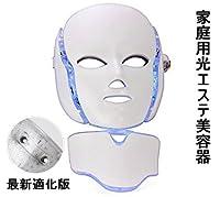 LEDマスク7色 光エステ美容器 家庭用LED美顔器  美白 痩せ顔 毛穴汚れ 肌のツヤ ハリ エイジングケア 最適化版(日本語説明書付き)