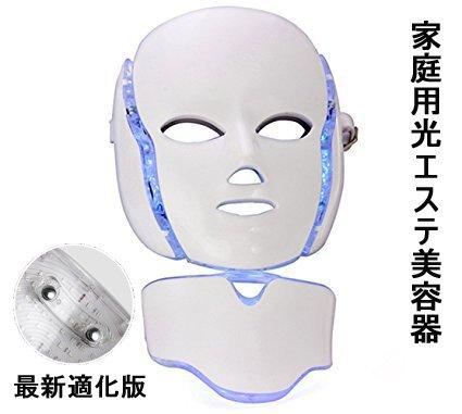 LEDマスク7色 光エステ美容器 家庭用LED美顔器  美白 痩せ顔 毛穴汚れ ...