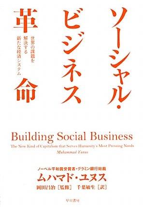 ソーシャル・ビジネス革命—世界の課題を解決する新たな経済システム