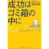 成功はゴミ箱の中に レイ・クロック自伝―世界一、億万長者を生んだ男 マクドナルド創業者 (PRESIDENT BOOKS)