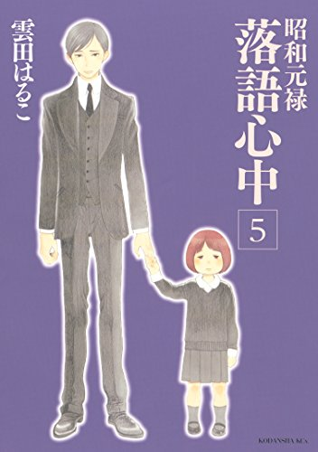 昭和元禄落語心中(5) (ITANコミックス)の詳細を見る