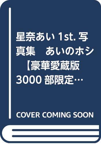 星奈あい1st.写真集 あいのホシ 【豪華愛蔵版3000部限定】