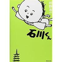 石川くん (集英社文庫)