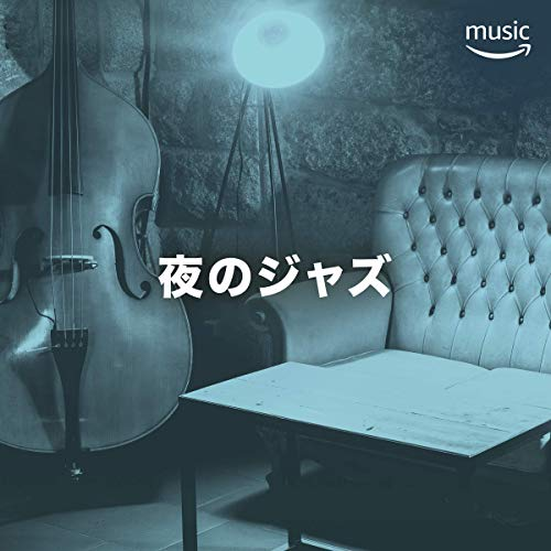 夜のジャズ