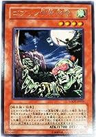 遊戯王 LODT-JP033-R 《ゴブリン偵察部隊》 Rare