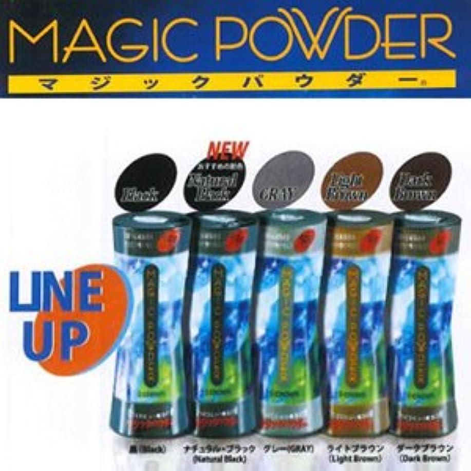 写真を描く干ばつ霧MAGIC POWDER マジックパウダー ライトブラウン 50g  ※貴方の髪を簡単ボリュームアップ!