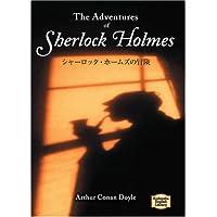 シャーロック・ホームズの冒険―The adventures of Sherlock Holmes 【講談社英語文庫】