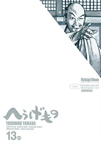 へうげもの(13) (モーニングコミックス)の詳細を見る