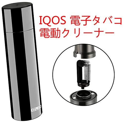 IQOS/JOUZ 電子タバコ 専用 電動クリーナー 清潔ブ...