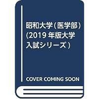 昭和大学(医学部) (2019年版大学入試シリーズ)