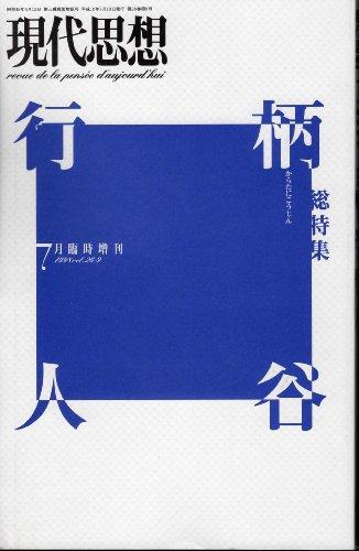 現代思想1998年7月臨時増刊号 総特集=柄谷行人の詳細を見る