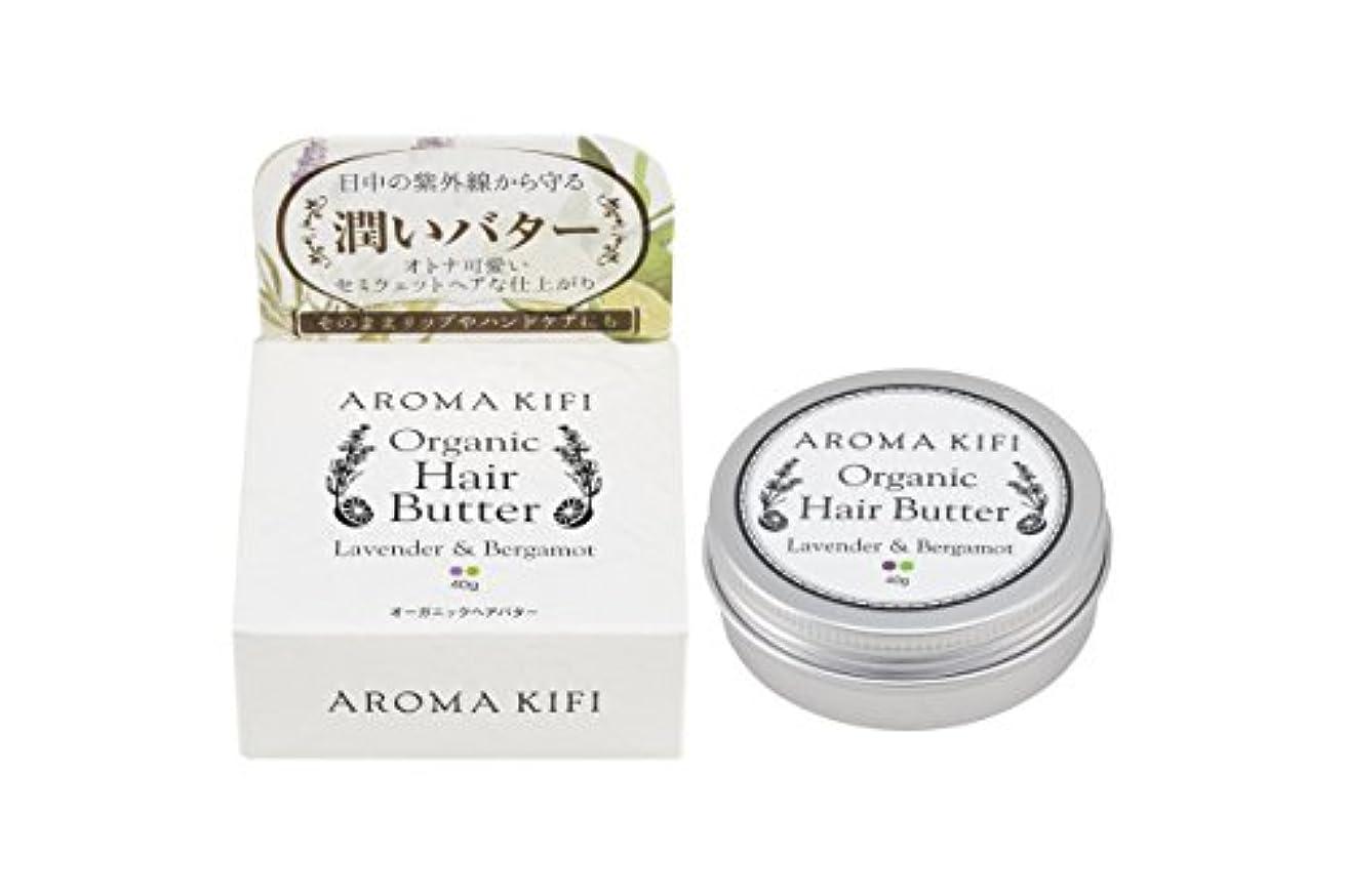 翻訳者忠実な生態学アロマキフィ(AROMAKIFI) オーガニック ヘアバター ラベンダー&ベルガモット 40g