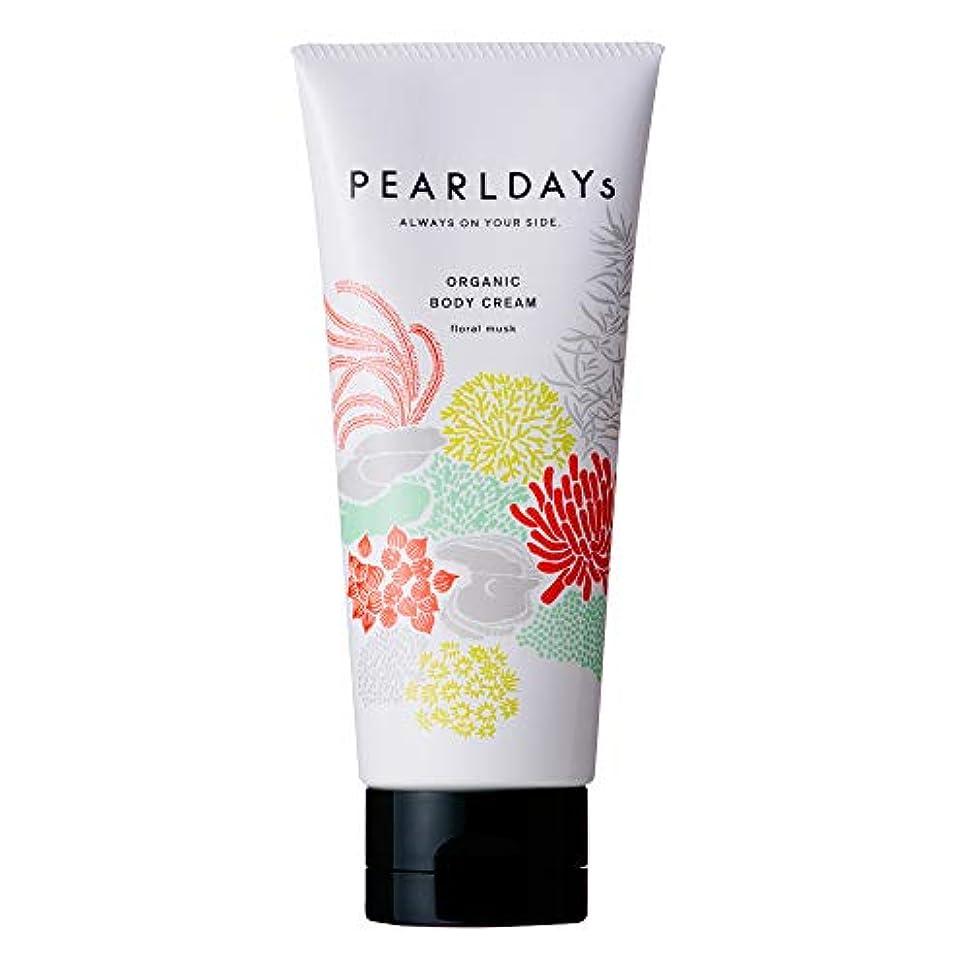 段落セールスマン哲学博士PEARLDAYs(パールデイズ) オーガニック ボディクリーム 150g 保湿 人気 クリーム フレグランス