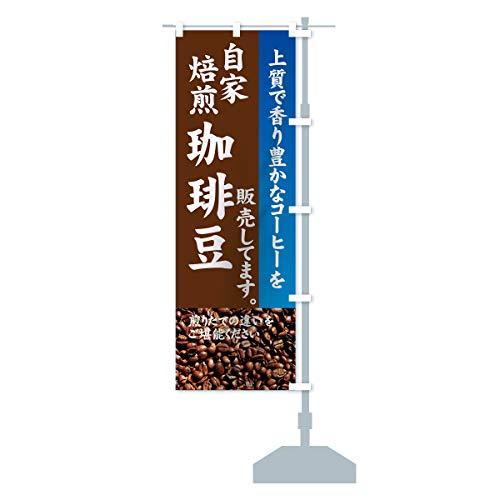 自家焙煎珈琲豆 のぼり旗 チチ選べます(レギュラー60x180cm 右チチ)