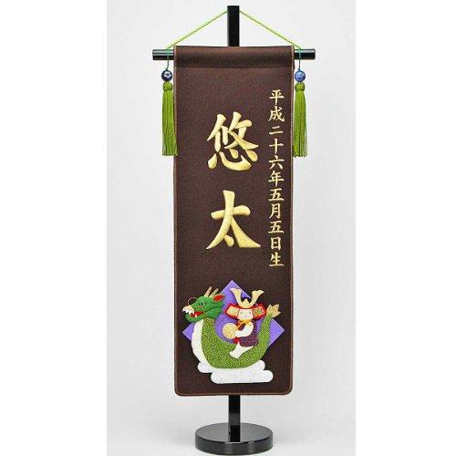 五月人形 名前旗 天龍宝珠 金糸刺繍 五月人形 鯉のぼり こ...