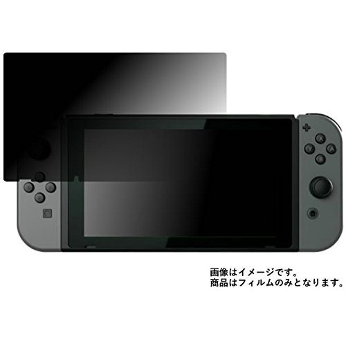 Nintendo Switch 用【のぞき見防止】液晶保護フ...