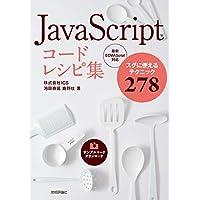 JavaScript コードレシピ集