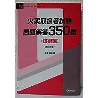 火薬取扱者試験問題解答350題〈技術編〉 (OHM LICENSE‐BOOKS)