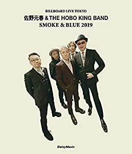 SMOKE & BLUE' 佐野元春 & THE HOBO KING BAND BILLBOARD TOKYO LIVE 2019[Blu-ray]