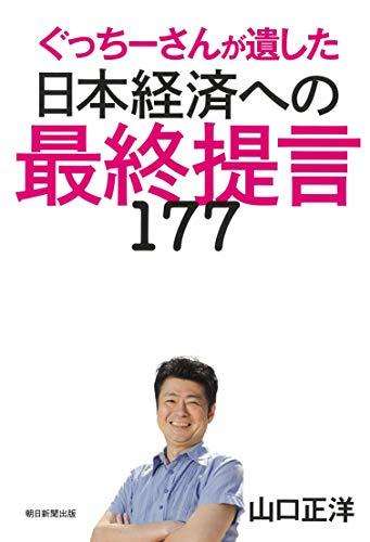 ぐっちーさんが遺した 日本経済への最終提言177