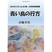 青い鳥の行方 (MyISBN - デザインエッグ社)
