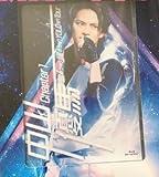 中山優馬 chapter 1 歌おうぜ! 踊ろうぜ! yoloぜ! tour Blu-ray デラックス版