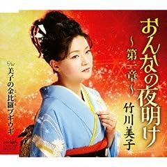 竹川美子「美子の金比羅ブギウギ」のジャケット画像
