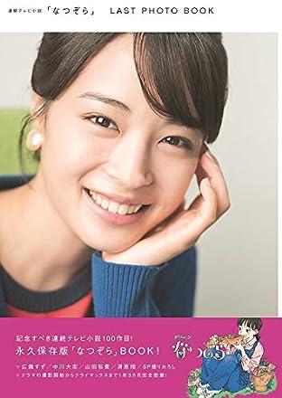 【Amazon.co.jp 限定】【Amazon.co.jp 限定特典/A5サイズクリアファイル付き】連続テレビ小説「なつぞら」LAST PHOTO BOOK