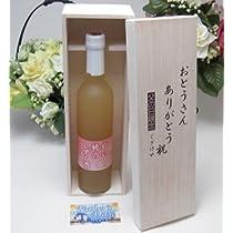 父の日セット ギフトセット 桃果汁はとっても贅沢桃好きな方へ味醂仕込み 信州長野産桃果汁80% 白い桃のしずく酒 500ml いつもありがとう木箱セット (最短発送)