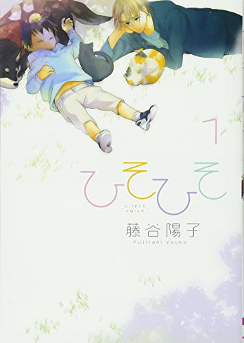 ひそひそ 1 (シルフコミックス 36-1)