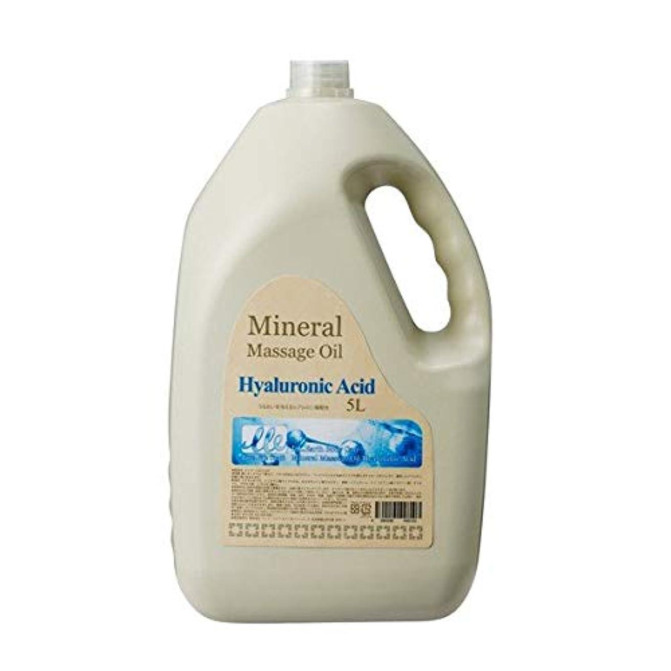 廃棄マイクガスLLE ミネラルマッサージオイル 業務用 ヒアルロン酸 大容量 5L マッサージオイル ボディオイル
