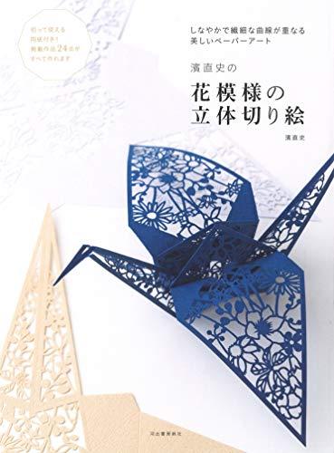 濱直史の花模様の立体切り絵