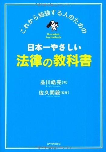 これから勉強する人のための 日本一やさしい法律の教科書