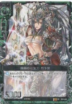 ZX-ゼクス 第ニ弾「巨神の咆哮」/緑 B02-092 魅惑の七支刀 月下香 SR