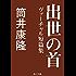 出世の首 ヴァーチャル短篇集 (角川文庫)