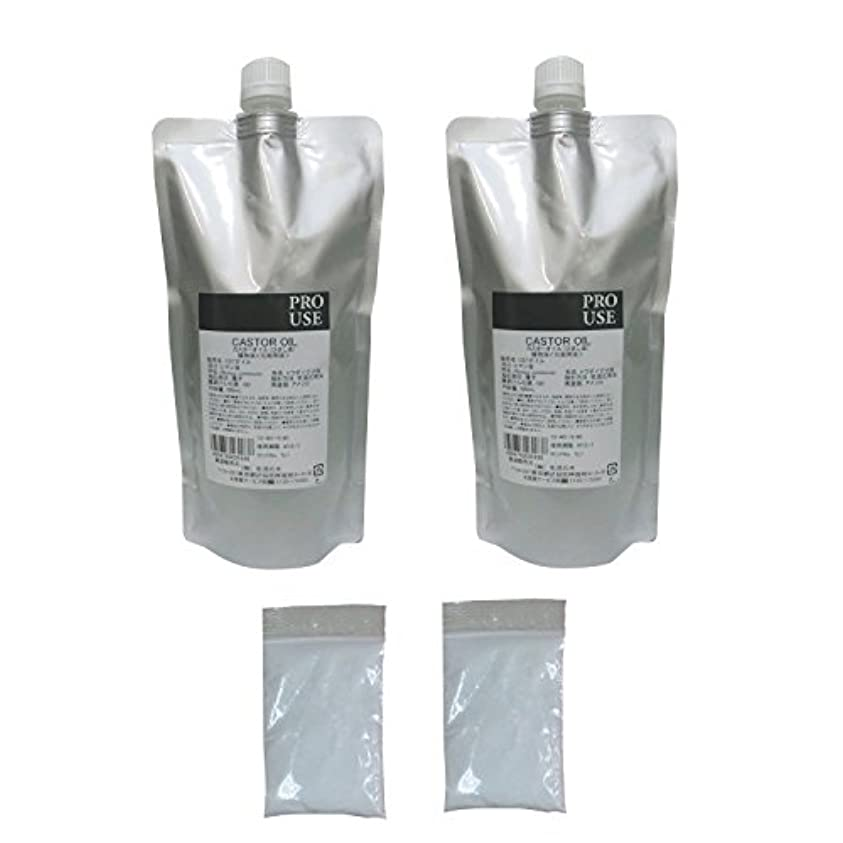 カスターオイル ひまし油500ml 2個組 (重層2袋付)