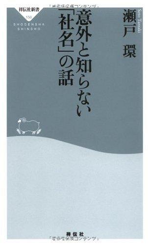意外と知らない「社名」の話 (祥伝社新書156)
