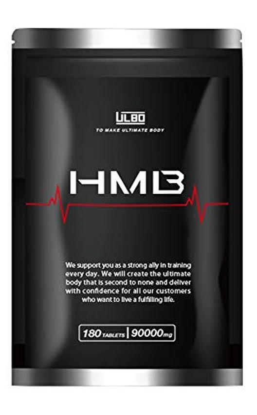 繰り返す唯物論ULBO HMB-Ca サプリメント タブレッドタイプ 1袋 90000mg配合 30日分 国内生産
