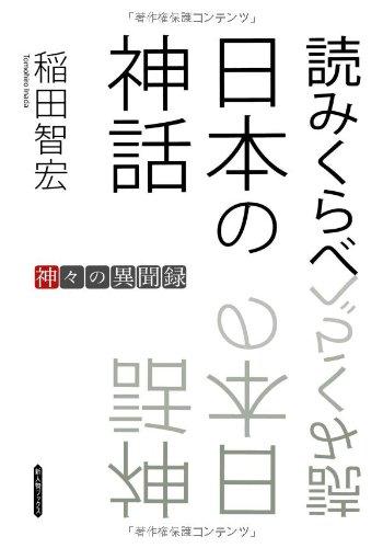 読みくらべ日本の神話(新人物往来社2011年刊行)