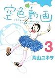 空色動画(3) <完> (シリウスKC)