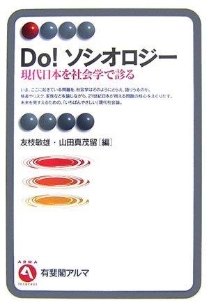 Do!ソシオロジー―現代日本を社会学で診る (有斐閣アルマ)の詳細を見る