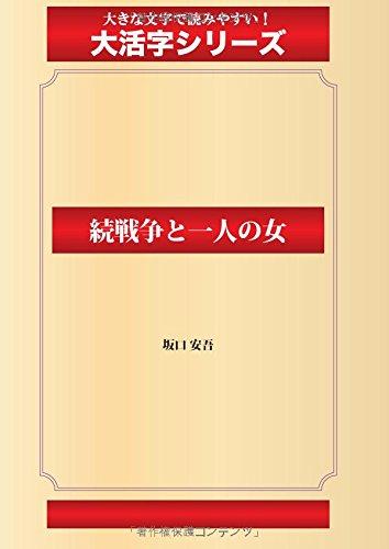 続戦争と一人の女(ゴマブックス大活字シリーズ)