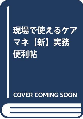 [画像:現場で使えるケアマネ【新】実務 便利帖]