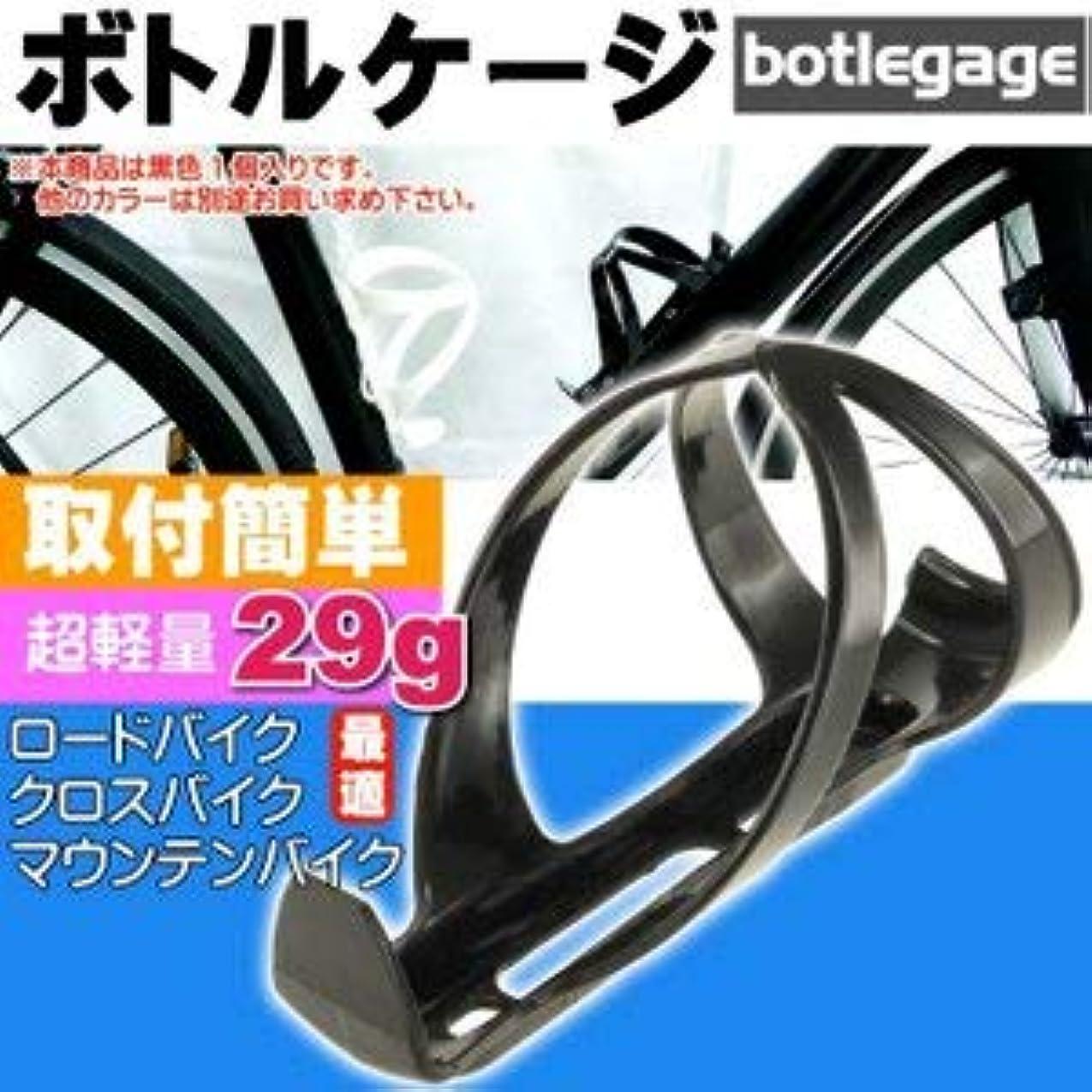 なるにやにや伝記自転車 ボトルケージ ドリンクホルダー 黒色ボトルケージ ドリンクホルダーに最適ボトルケージ 便利なボトルケージ