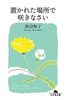 置かれた場所で咲きなさい (幻冬舎文庫)
