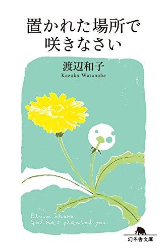 Amazon.co.jp: 置かれた場所で...