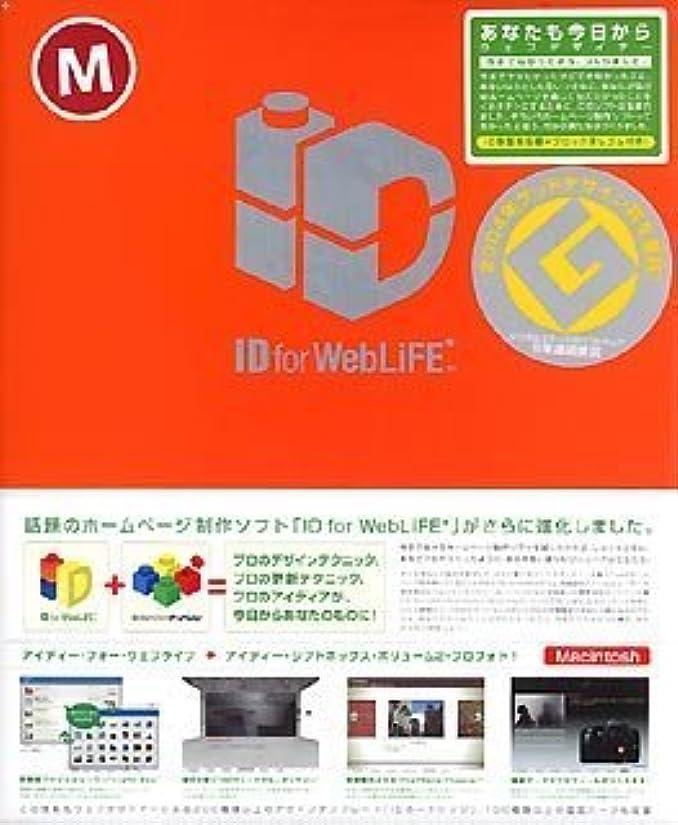 ビリー厚くする散文ID for WebLiFE + vol.2 ProPhoto! for Mac