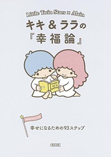 キキ&ララの『幸福論』 幸せになるための93ステップ (朝日文庫)の詳細を見る