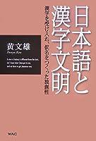 日本語と漢字文明―漢字を受け入れ、仮名をつくった独創性