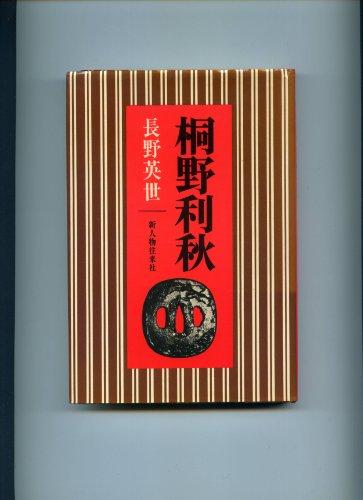 桐野利秋 (1972年)